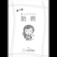 A4-1 胎教講習(導入編)テキスト 妊婦用10冊