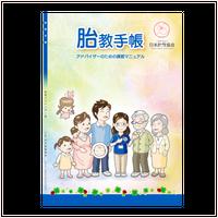 A2 胎教手帳(全90分×3回)指導書 ( 限定20冊)