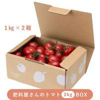 肥料屋さんのトマト 1㎏ × 2箱