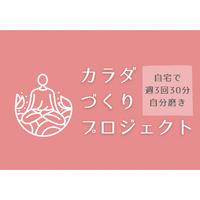 10月【毎月自動更新】カラダづくりプロジェクト