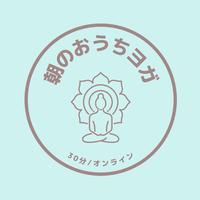【平日10:30~】オンラインヨガクラス