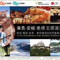 【広島・愛媛・島根】観光プロモーション事業