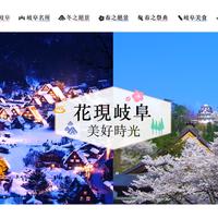 【官公庁】岐阜県/台湾LCC連携観光PR事業
