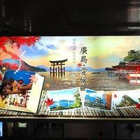 【広島県】観光プロモーション事業