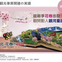 【官公庁】岩手県/台湾直行便プロモーション事業