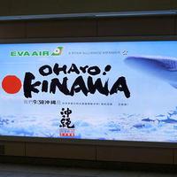 【航空会社】沖縄便就航プロモーション事業