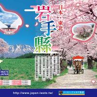 【東北地域】東北6県観光プロモーション事業