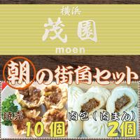 横浜「茂園」朝の街角セット(焼売10個&肉まん2個)★送料無料