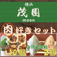 横浜「茂園」肉好きセット(焼売10個&台湾北部粽2個)★送料無料