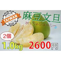 """[出荷9月下旬]台湾・麻豆産 高級 """"文旦(ぶんたん)"""" 1kg"""