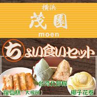 横浜「茂園」ちょい食いセット(大根餅&台湾北部粽&椰子花巻×各1個)★送料無料