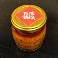台湾麺線自家製ラー油