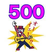 【投げ銭アイテム】500イェー!!