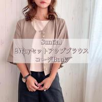 【FREE】Suntial 2way ブラウスコーデブック