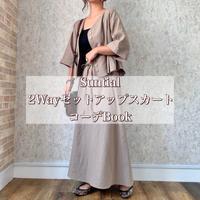 【FREE】 Suntial 2way スカートコーデブック