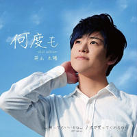 【Single】何度も -2020 Edition-