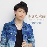【Album】「小さな太陽 -Encore Edition-」