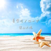 【Single】夏空モノローグ《カラー版》