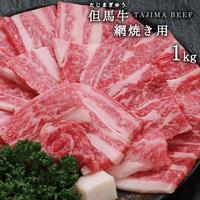 兵庫県産但馬牛 網焼き用 1kg  送料無料(北海道・沖縄・離島除く)