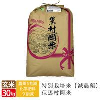 特別栽培米 但馬村岡米(減農薬)玄米 30kg 送料無料(北海道・沖縄・離島除く)