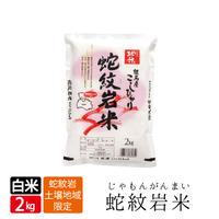 地域限定米 蛇紋岩米 白米 2kg 送料無料(北海道・沖縄・離島除く)