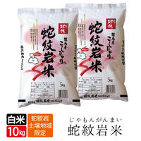 地域限定米 蛇紋岩米 白米 10kg 5kg×2袋 送料無料(北海道・沖縄・離島除く)