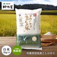 特別栽培米 コウノトリ育むお米(無農薬)白米 10kg 5kg×2袋 送料無料(北海道・沖縄・離島除く)