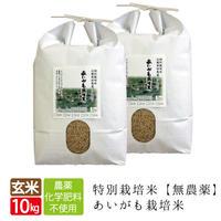 特別栽培米 あいがも栽培米(無農薬)玄米 10kg 5kg×2袋 送料無料(北海道・沖縄・離島除く)