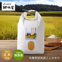 特別栽培米 コウノトリ育むお米(無農薬)玄米 2kg 送料無料(北海道・沖縄・離島除く)