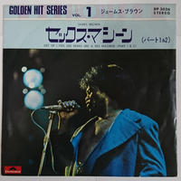 James Brown / セックス・マシーン  (7inch)