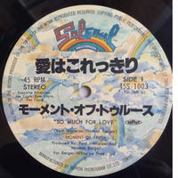 Moment Of Truth / So Much For Love  (12inch)