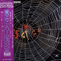 Millie Jackson / Caught Up  (LP)