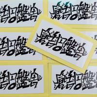 倉吉円盤舎 ロゴ · ステッカー