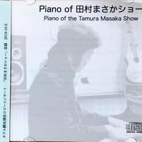 Piano of 田村まさか
