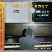 自動ピアノとオカリナ