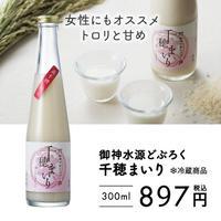 御神水源どぶろく『千穂まいり』300ml(アルコール8度)日本の古代酒・どぶろくを女性にも飲みやすく口当たりの良い甘口に仕上げました♪神楽にも登場する神聖なお酒は祝い事に◎!上品なデザインで贈り物にも