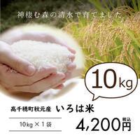 『いろは米』10kg 水源の村・高千穂町秋元の棚田米♪寒暖の差が磨いた旨味 ※白米・玄米選べます