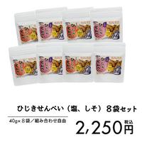 【送料全国一律250円】ひじきせんべい(塩、しそ)8袋セット(40g×8袋)組合せ自由に選べる野菜と果実のお菓子♪自分用やプチギフトに最適なコンパクトなセットです
