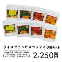 【送料全国一律250円】ライスブランビスコッティ8袋セット(40g×8袋)組合せ自由に選べる野菜と果実のお菓子♪自分用やプチギフトに最適なコンパクトなセットです