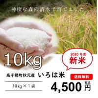 『ひのひかり』10kg 水源の村・高千穂町秋元の棚田米♪寒暖の差が磨いた旨味 ※白米・玄米選べます