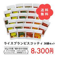 【送料無料】ライスブランビスコッティ30袋セット(40g×30袋)組み合わせ自由で選べる野菜と果実のお菓子♪みんなで分けても、一人で楽しんでもGOOD!一番お得なセットです