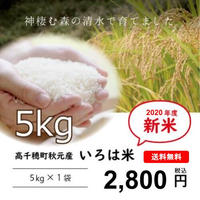 『ひのひかり』5kg 水源の村・高千穂町秋元の棚田米♪寒暖の差が磨いた旨味 ※白米・玄米選べます