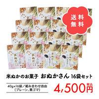 【送料無料】『おぬかさん』16袋セット(40g×16袋)組み合わせ自由に選べる米ぬかのお菓子♪パーティや手土産にも!