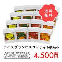【送料無料】ライスブランビスコッティ16袋セット(40g×16袋)組み合わせ自由に選べる野菜と果実のお菓子♪パーティや手土産にも!