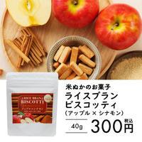 米ぬかのお菓子 ライスブランビスコッティ 40g(アップル×シナモン)