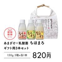 ギフトパック『ちほまろ』3本セット(150g×3本)手土産やギフトにオススメの専用パッケージ♪米袋を模した白袋で可愛い+くだけすぎない 丁度よいデザインです