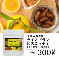 米ぬかのお菓子 ライスブランビスコッティ 40g(キャロブ×日向夏)