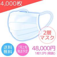 大人用使い捨て2層マスク 4,000枚入