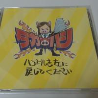 タカハシ初CD「ハンドルを左に戻してください」