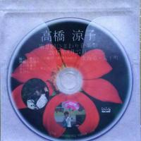 <DVD>高橋涼子ライブDVD 安平町 第2回ひまわり音楽祭(2017.8.26)